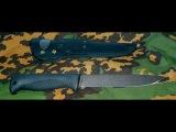 песня - Финский нож